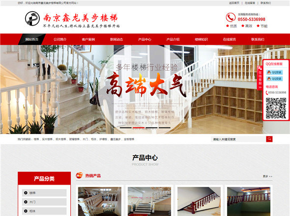 南京鑫龙美步楼梯有限公司