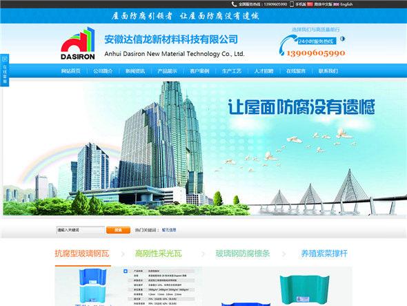 安徽达信龙新材料科技有限公司