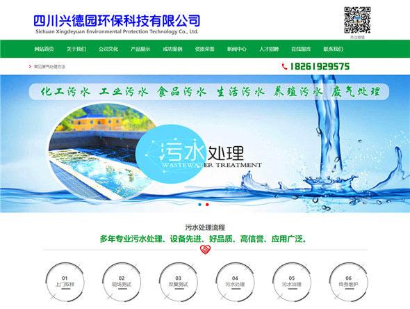 四川兴德园环保科技有限公司