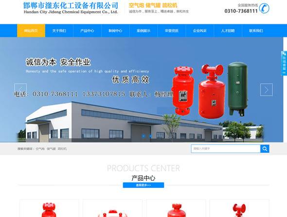 邯郸市滏东化工设备有限公司