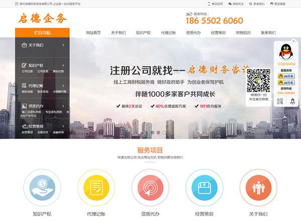 龙8国际pt启德财务咨询有限公司