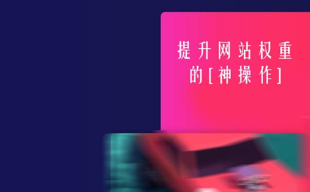 龙8国际pt网站优化提升网站权重的神操作