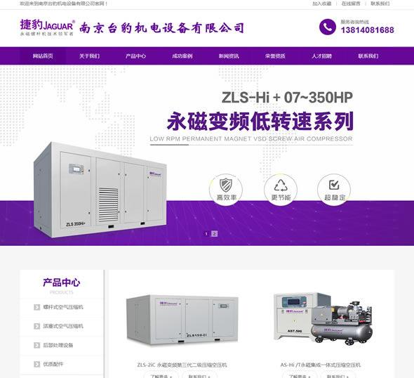 南京台豹机电设备有限公司