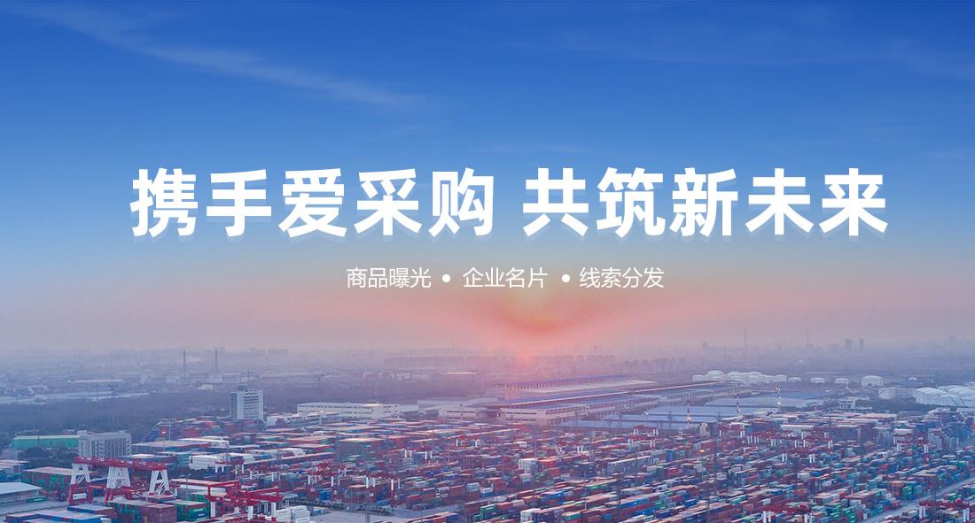龙8国际pt百度爱采购商铺入驻竞价推广