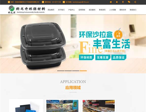 龙8国际pt科之升环保材料有限公司