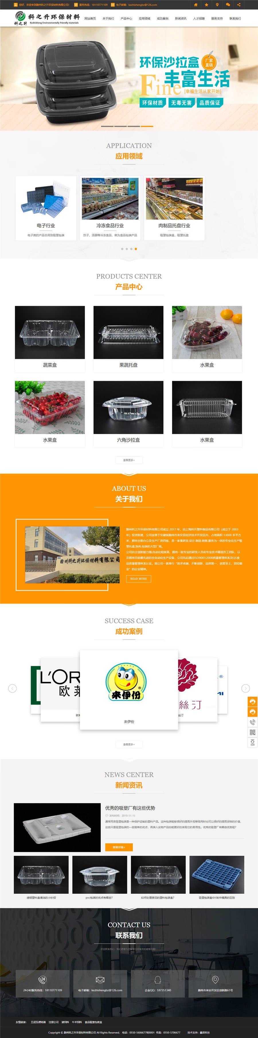 食品塑料包装盒-龙8国际pt科之升环保材料有限公司.jpg