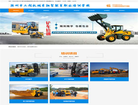 龙8国际pt市工程机械车辆驾驶员职业培训学校
