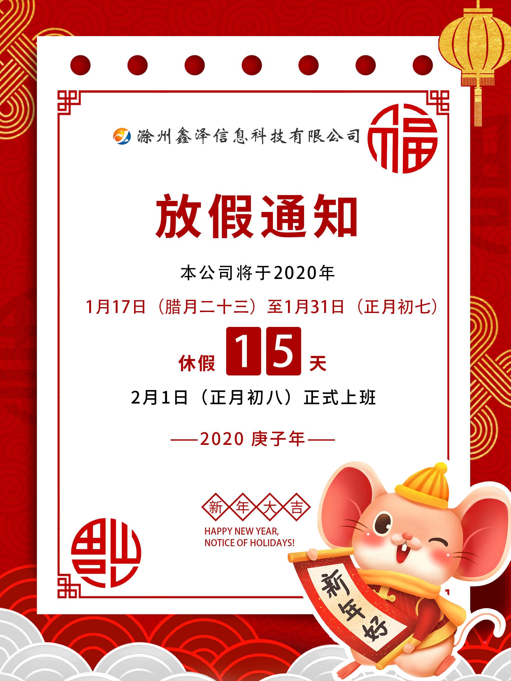 鑫泽科技春节:放假通知